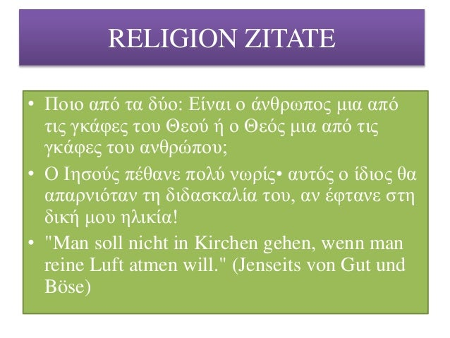 RELIGION ZITATE • Ποιο από τα δύο: Είναι ο άνθρωπος μια από τις γκάφες του Θεού ή ο Θεός μια από τις γκάφες του ανθρώπου; ...