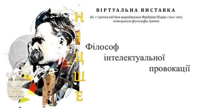 В І Р Т УА Л Ь Н А В И С ТА В К А до 175-річчявіддня народження ФрідріхаНіцше(1844-1900), німецькогофілософа, поета Філосо...