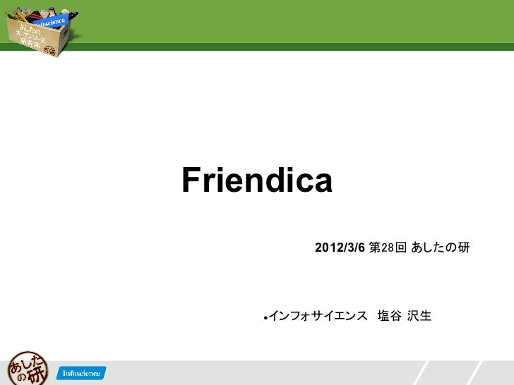 Friendica         2012/3/6 第28回 あしたの研    ●インフォサイエンス 塩谷 沢生