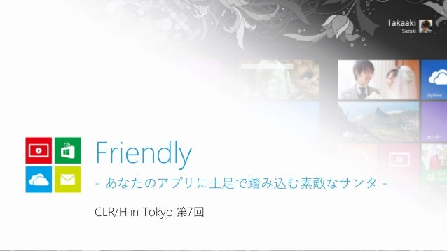 CLR/H in Tokyo 第7回 Friendly - あなたのアプリに土足で踏み込む素敵なサンタ -