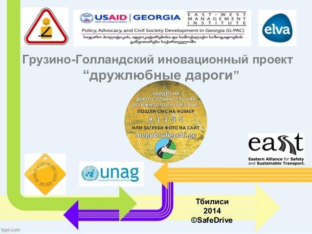 """Грузино-Голландский иновационный проект """"дружлюбные дароги""""  Тбилиси 2014 ©SafeDrive"""