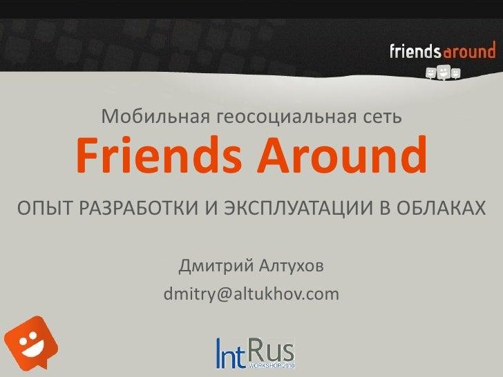 Friends Around: Опыт разработки и эксплуатации в облаках