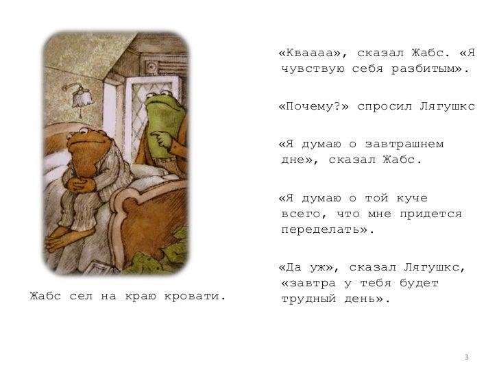 «Кваааа», сказал Жабс. «Я чувствую себя разбитым».<br />«Почему?» спросил Лягушкс<br />«Я думаю о завтрашнем дне», сказал ...