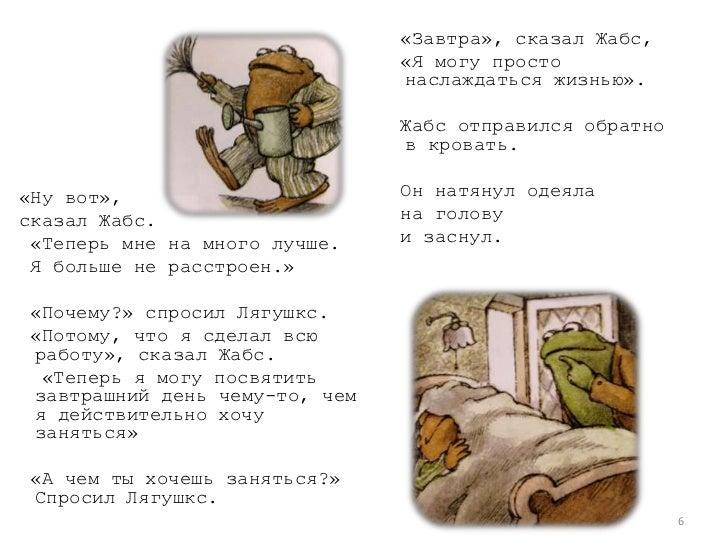«Завтра», сказал Жабс, <br />«Я могу просто наслаждаться жизнью». <br />Жабсотправился обратно в кровать. <br />  Он натян...