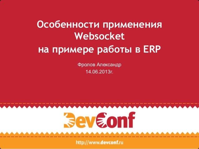 Особенности примененияWebsocketна примере работы в ERPФролов Александр14.06.2013г.