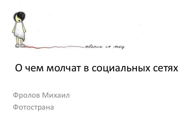 О чем молчат в социальных сетях Фролов Михаил Фотострана