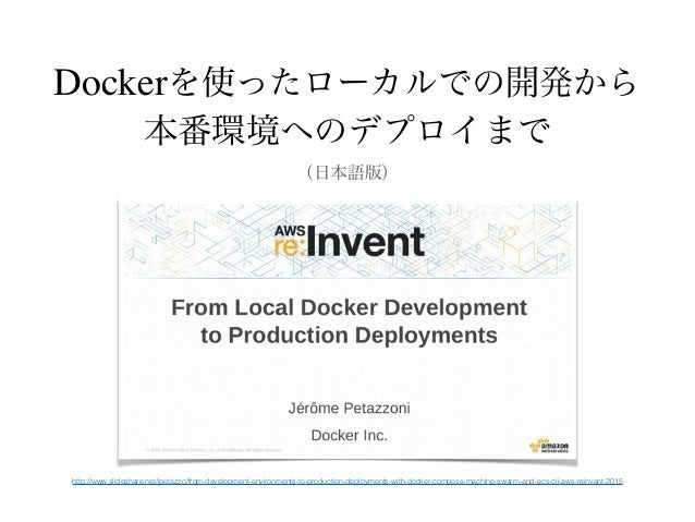 Dockerを使ったローカルでの開発から 本番環境へのデプロイまで (日本語版) http://www.slideshare.net/jpetazzo/from-development-environments-to-production-de...