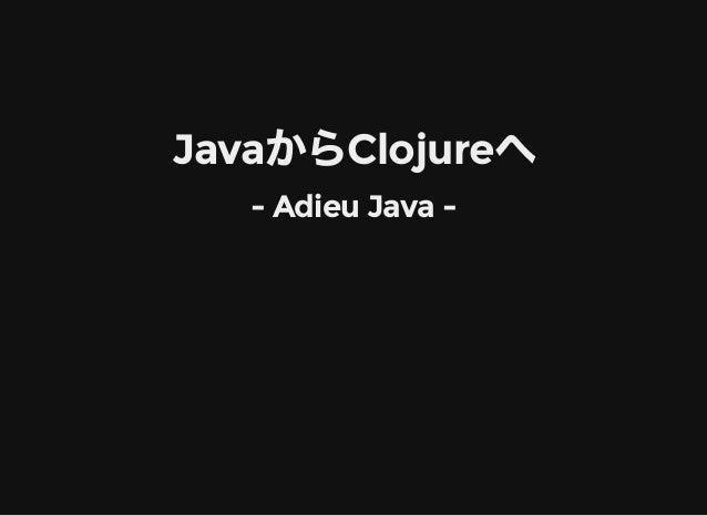 JavaからClojureへ -AdieuJava-