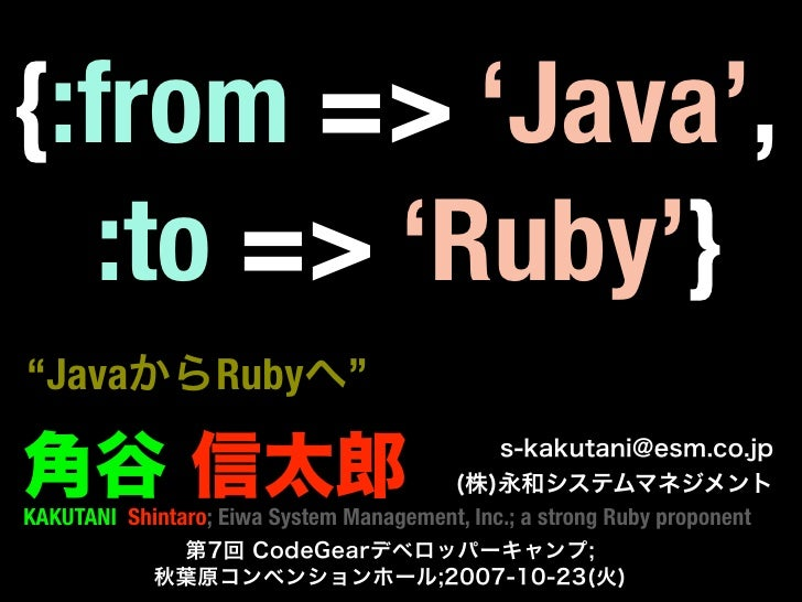 "{:from => 'Java',    :to => 'Ruby'} ""Java              Ruby         ""   KAKUTANI Shintaro; Eiwa System Management, Inc.; a..."