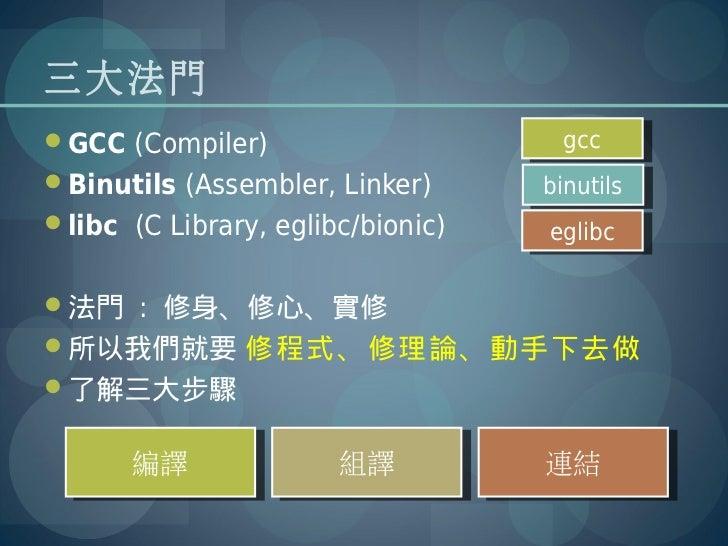 三大法門GCC (Compiler)                      gcc                                      gccBinutils (Assembler, Linker)      bi...