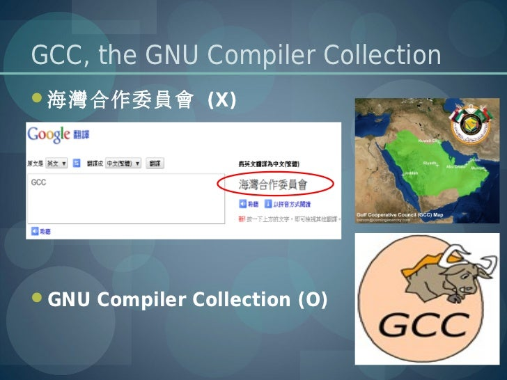 GCC, the GNU Compiler Collection海灣合作委員會 (X)GNU Compiler Collection (O)