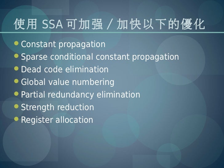 使用 SSA 可加強 / 加快以下的優化Constant propagationSparse conditional constant propagationDead code eliminationGlobal value numbe...