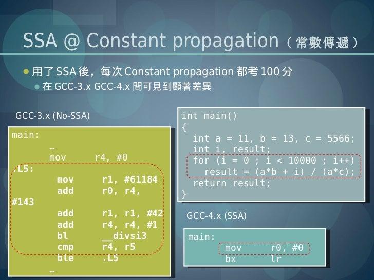 SSA @ Constant propagation                              ( 常數傳遞 ) 用了 SSA 後,每次 Constant propagation 都考 100 分    在 GCC-3.x ...