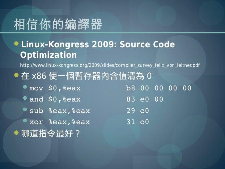 相信你的編譯器Linux-Kongress 2009: Source Code Optimization http://www.linux-kongress.org/2009/slides/compiler_survey_felix_von_...