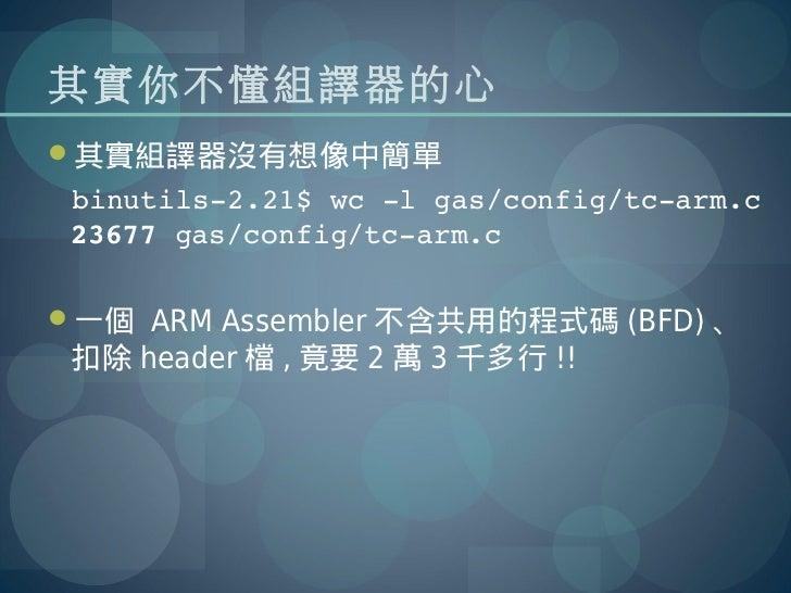 其實你不懂組譯器的心其實組譯器沒有想像中簡單 binutils2.21$wclgas/config/tcarm.c 23677gas/config/tcarm.c一個 ARM Assembler 不含共用的程式碼 (BFD)...