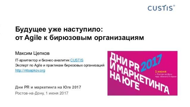 Будущее уже наступило: от Agile к бирюзовым организациям Максим Цепков IT-архитектор и бизнес-аналитик CUSTIS Эксперт по A...
