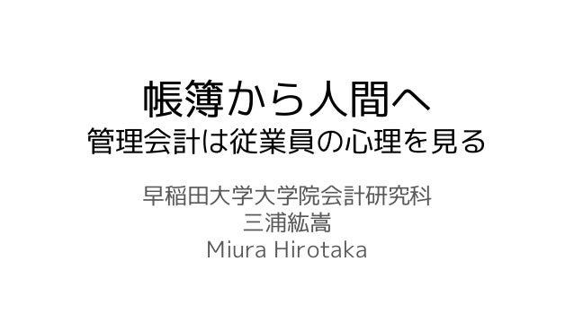 帳簿から人間へ 管理会計は従業員の心理を見る 早稲田大学大学院会計研究科 三浦紘嵩 Miura Hirotaka