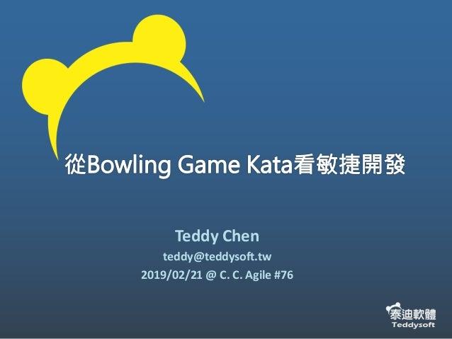 Teddy Chen teddy@teddysoft.tw 2019/02/21 @ C. C. Agile #76