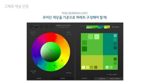 그래프 색상 선정 http://paletton.com/ 주어진 색상을 기준으로 파레트 구성해야 할 때