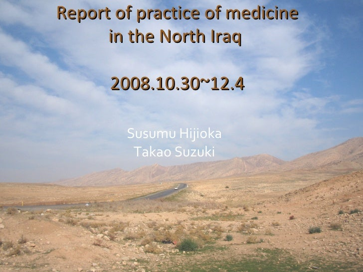 Susumu Hijioka Takao Suzuki Report of practice of medicine in the North Iraq  2008.10.30~12.4