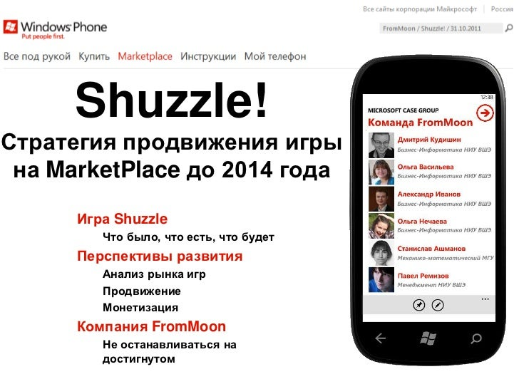 Shuzzle!Стратегия продвижения игры на MarketPlace до 2014 года      Игра Shuzzle         Что было, что есть, что будет    ...