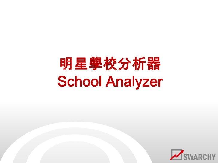 明星學校分析器School Analyzer<br />