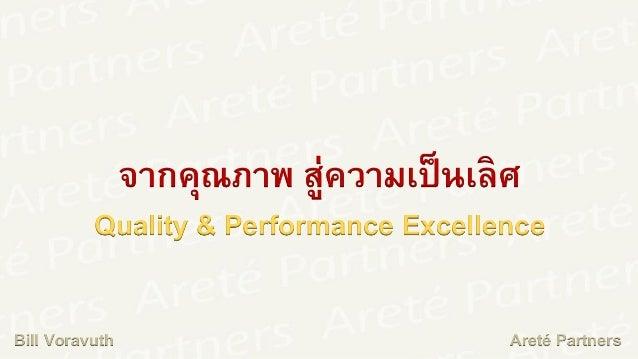 จากคุณภาพ สู่ความเป็นเลิศ Quality & Performance Excellence Areté PartnersBill Voravuth