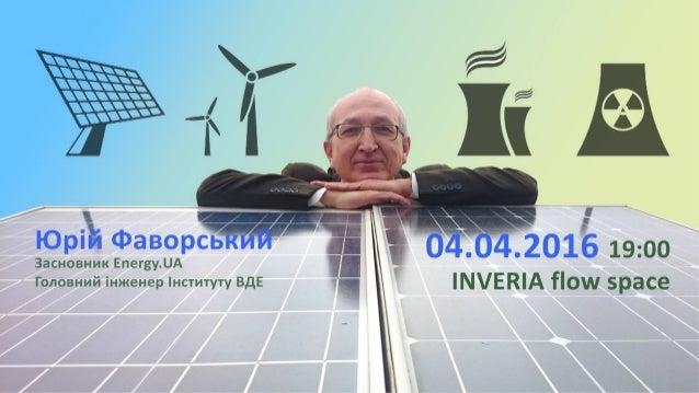 Від відновлювальної до традиційної енергетики і знову до відновлювальної: чи можливо їхнє співіснування без протиріч?  Юрі...