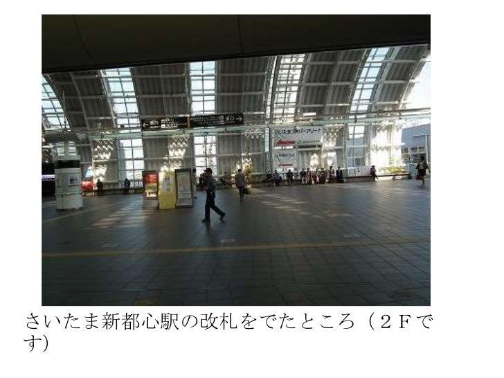 さいたま新都心駅の改札をでたところ(2Fです)<br />