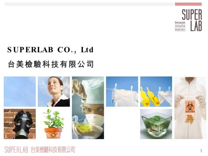 SUPERLAB CO., Ltd 台美檢驗科技有限公司