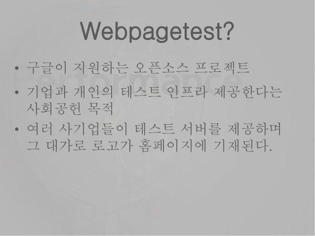 Feature • HTTP Archive 정보기반 성능 측정 • Waterfall 제공 • Real Web Browser 기반 • 국내/해외 서버를 이용한 측정 • Desktop, Mobile 지원 • Network 속...