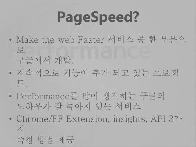 Browser Extension Feature • Chrome/Firefox Extension • 현재 브라우저 세션정보 그대로 측정 가능 • 개발자 도구의 Emulation 연계 가능 • 상/중/하/완료 4단계로 튜닝...