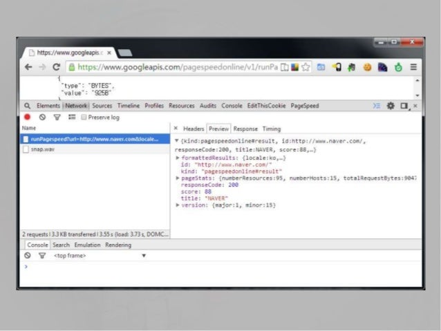 Feature • 간단히 URL 호출을 통해 JSON 결과값 제 공 • wget, curl, 브라우저 URL 입력 등의 방식 으로 편하게 결과값만 받을 수 있음. • 스코어 및 튜닝 요소 제공