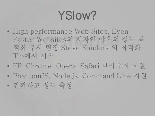 Feature • Event/Network 의 지연되는 부분 시각화 • Javascript, CSS Style, Layout, Paint, DOM Event, Network, XMLHttpRequest 등에 대해 문제점...