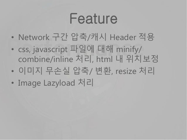 pagespeed module OFF Chrome 개발자도구 - Network