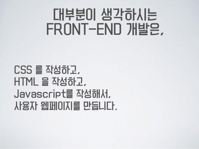웹 Front-End 실무 이야기 Slide 3