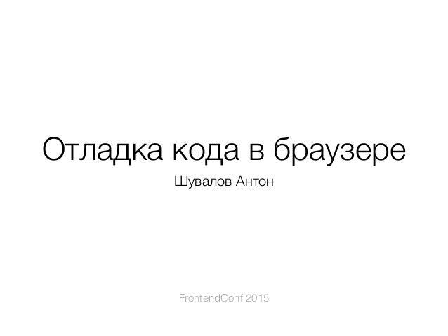 Отладка кода в браузере Шувалов Антон FrontendConf 2015