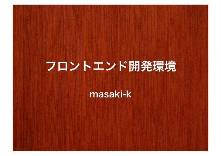 フロントエンド開発環境   masaki-k