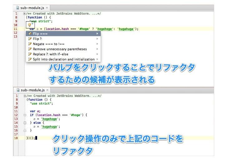 デバッガー• Firefox / Google Chrome に接続して   JavaScript のデバッグが行える – Firefox には、専用アドオンから – Google Chrome には、Remote Shell    機能から