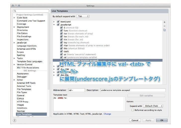 LiveReload• http://livereload.com/• ファイルの変更を監視• 変更を検知したら WebSocket 経由でブ   ラウザ自動リロード• 自動リロードを有効にするには   LiveReload 用スニペッ...