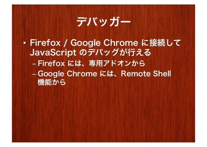 LiveReload• iOS デバイスにも対応• 対応OS – Mac OS X 10.6 以上 – Windows XP 以上(※ただしα版のみ)• $9.99 (Mac App Store)• ソースは Github 公開され...
