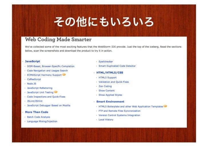 参考• HTML テンプレート  –   http://haml.info  –   http://jade-lang.com  –   http://slim-lang.com/index.html  –   https://git...