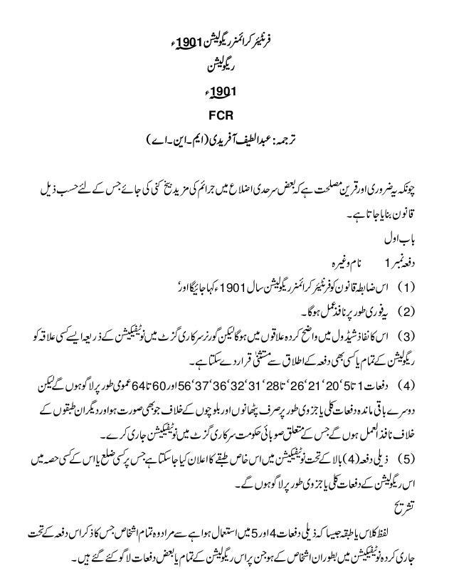 Frontier Crimes Regulation (Urdu, FCR 1901, before 2011 amendments)