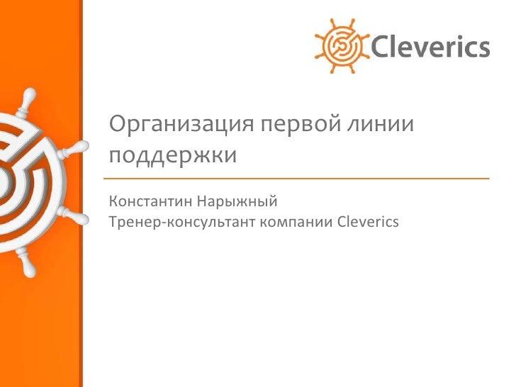 Организация первой линииподдержкиКонстантин НарыжныйТренер-консультант компании Cleverics