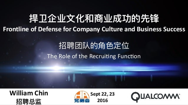 捍卫企业⽂文化和商业成功的先锋	 Frontline	of	Defense	for	Company	Culture	and	Business	Success William	Chin