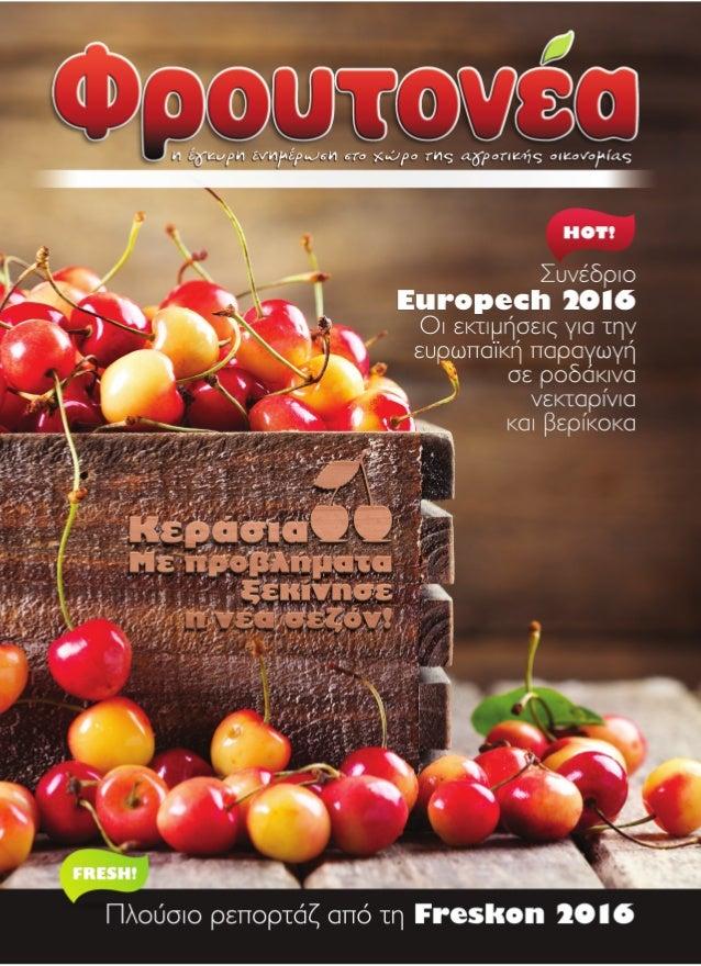 18 ΡΕΠΟΡΤΑΖ ΜΑΙΟΣ 2016 ● ΤΕΥΧΟΣ 208 ! Οι τάσεις & το μέλλον στις καλλιέργειες Μία ιδιαίτερη εκδήλωση για τις σύγχρονες τάσ...
