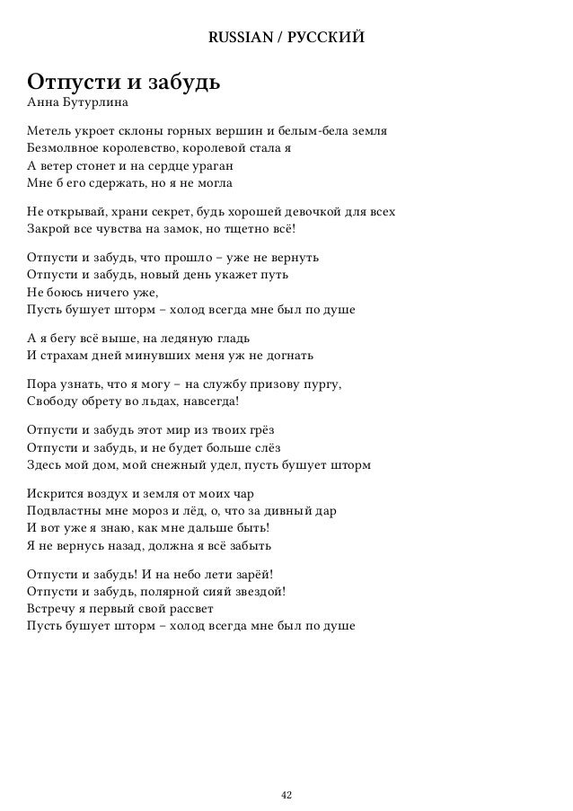 Текст песни comme toi русскими буквами