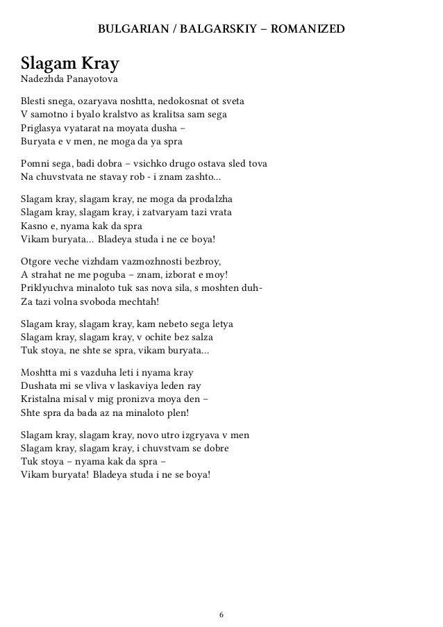 Frozen Let It Go Lyrics In 42 Languages