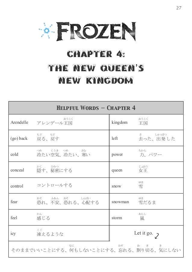 Frozen script-pdf