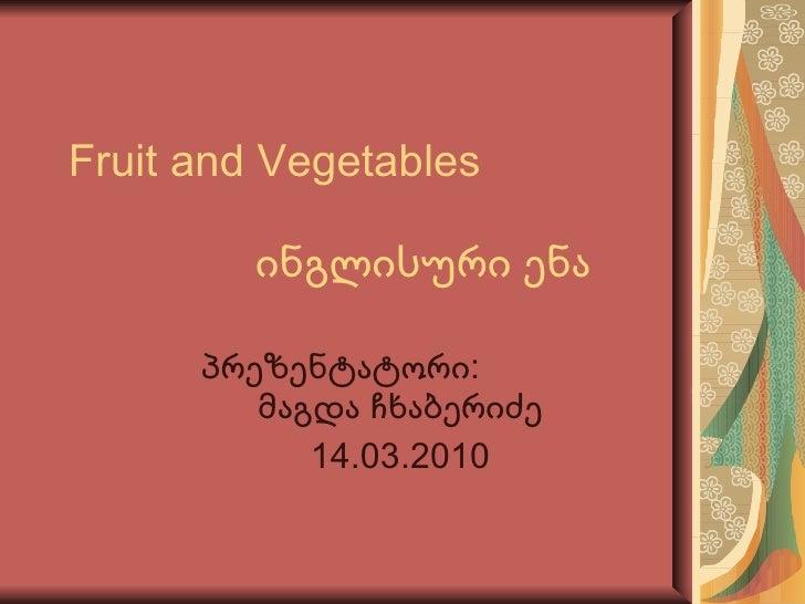 Fruit and Vegetables   ინგლისური ენა პრეზენტატორი:  მაგდა ჩხაბერიძე 14.03.2010